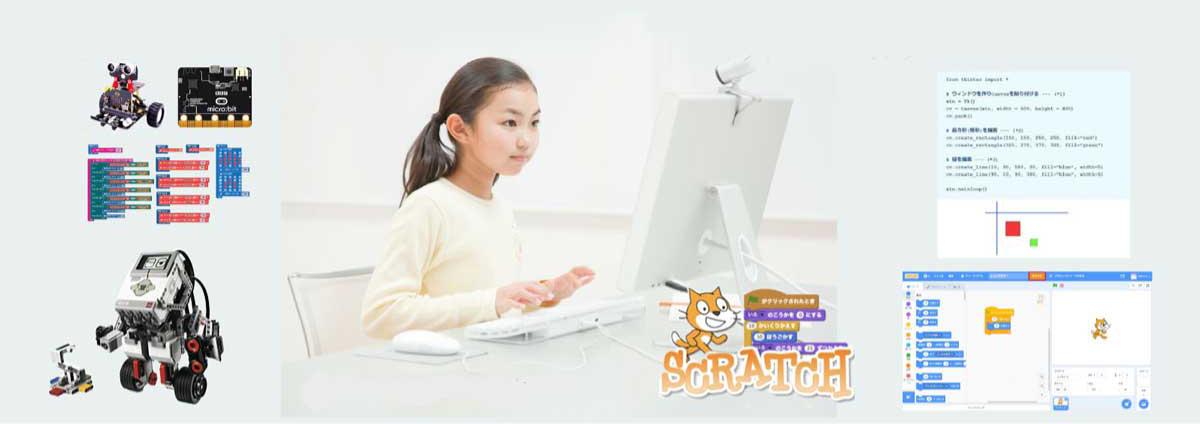 札幌市内 小中学生プログラミング・ロボット教室一覧表 ヘッダー画像